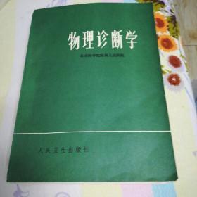 物理诊断学〈16开本,厚974页,一版一印,有毛主席语录〉