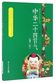 漫话中华民俗丛书:中华二十四节气(第2版)