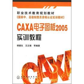 职业技术教育规划教材(国家中、高级制图资格认证实训教材):CAXA电子图板2005实训教程
