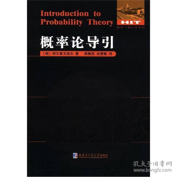 数学·统计学系列:概率论导引