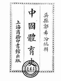 【复印件】中国体育史-1939年版-