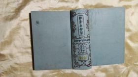 词源 正续编合订本1947年版