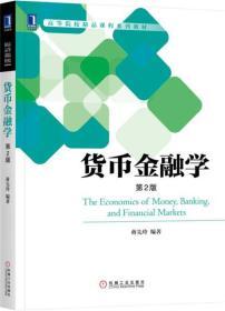 二手正版二手包邮 货币金融学(第2版) 蒋先玲 9787111573708