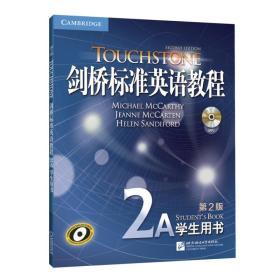 现货-剑桥标准英语教程2A学生用书 第2版