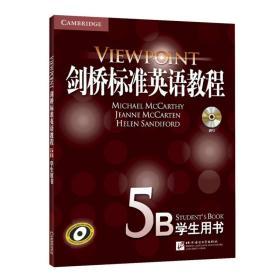 新东方 剑桥标准英语教程5B:学生用书