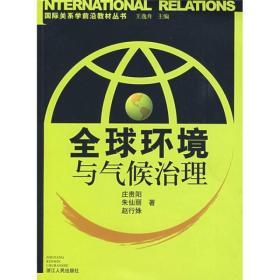国际关系学前沿教材丛书:全球环境与气候治理