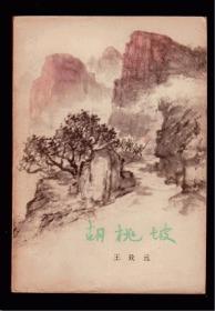 十七年文学《胡桃坡》1965年一版一印  吴静波精美装帧插图