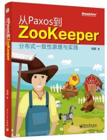 从Paxos到Zookeeper:分布式一致性原理与实践