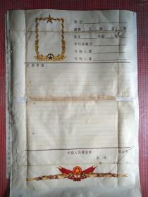 五十年代中国人民解放军军人先进事蹟表格一张  未使用过   8开   具体品相看图