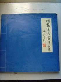 杨万清:《杨万清反书作品集1》旭宇题(中国著名书法艺术家、反横书创始人。)(补图1)
