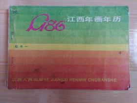 1986年江西年画宣传画年历