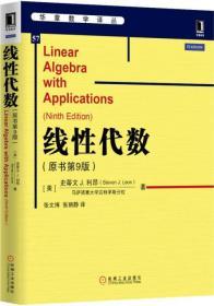 线性代数(原书第9版)