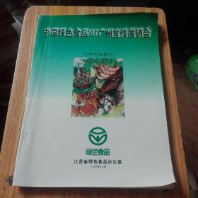 中国绿色食品97广州宣传展销会  江苏产品简介