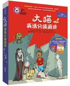 大猫英语分级阅读八级2(适合小学五.六年级小鸡里肯