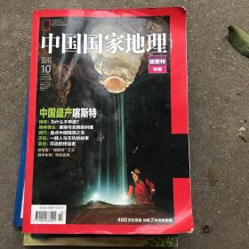 中国国家地理 2011年10 喀斯特专辑