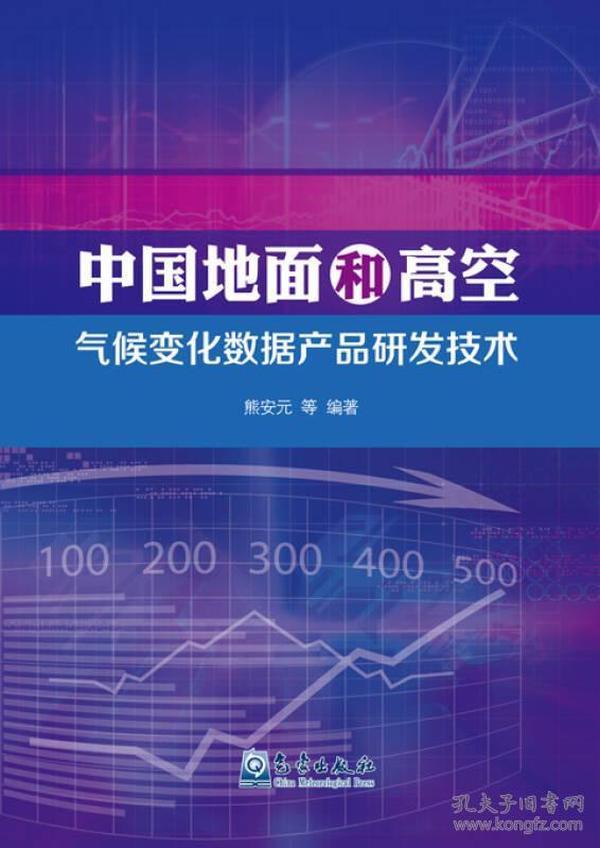 中国地面和高空气候变化数据产品研发技术