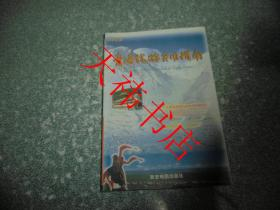 青海旅游实用指南