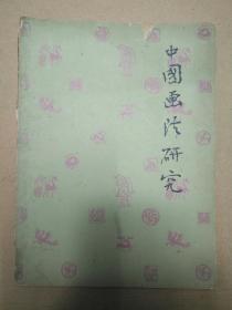 中國畫法研究