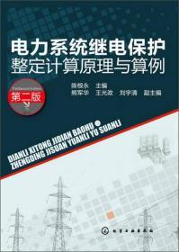 电力系统继电保护整定计算原理与算例