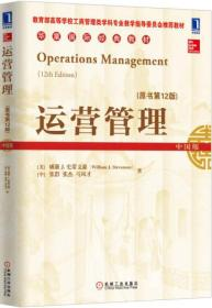 运营管理(原书第12版 中国版)