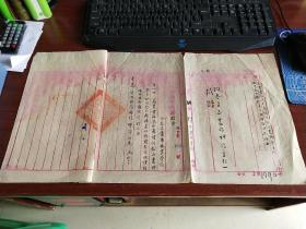 贵州省政府教育厅指令  指字第423号 收文字第1590号  贵州省教育厅厅长张志韩亲笔手书令  实物拍照  品如图