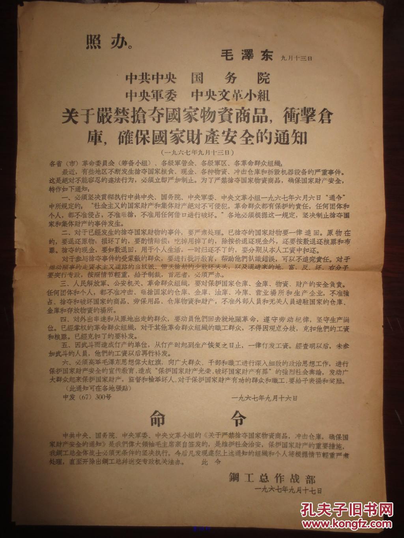 武汉钢工总关于严禁抢夺国家物资商品,冲击厂库,确保国家财产安全的通知