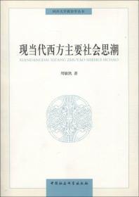 当天发货,秒回复咨询二手正版现当代西方主要社会思潮 周敏凯 中国社会科学出版社 9787516115626如图片不符的请以标题和isbn为准。