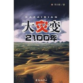 大灾变2100年
