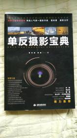单反摄影宝典摄影杂志书刊 相机入门精选 两本合售