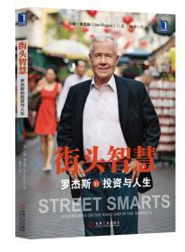 街头智慧-罗杰斯的投资与人生