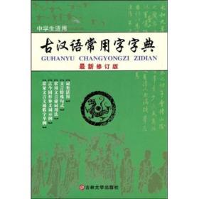 古汉语常用字字典【最新修订版】