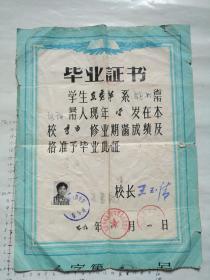 1979年高中毕业证书