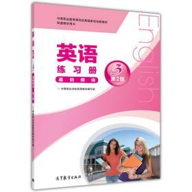英语练习册3(基础模块)(第2版)