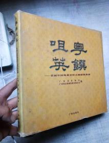 粤馔咀英:首届全国粤菜烹饪大赛获奖菜谱