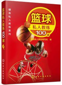 篮球私人教练100课健身私人教练编写组 编
