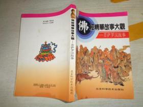 佛经精华故事大观 菩萨罗汉故事