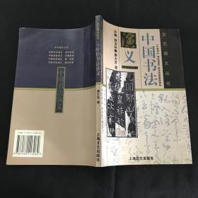 中国书法演义
