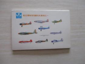 明信片:航空博物馆馆藏铭机集锦之一  共10张!  893