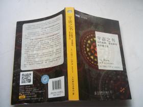 宇宙之书:从托勒密、爱因斯坦到多重宇宙 [架----2]