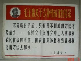 毛主席关于农业机械化的语录 宣传画 毛泽东军帽头右像 文革 之六 毛主席 农业机械化 宣传画 毛泽东 文革