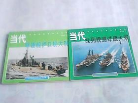 当代战列舰巡洋舰大观、当代驱逐舰护卫舰大观    2本合售    一版一印