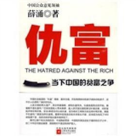 仇富:当下中国的贫富之争