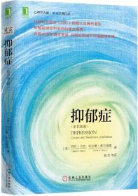 抑郁症:认知治疗学派创始人贝克经典代表作,时隔40多年首度更新,抑郁症领域不可逾越的丰碑,心理学大师•贝克经典作品