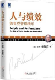人与绩效:德鲁克管理精华