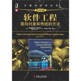软件工程:面向对象和传统的方法原书第8版9787111362739沙赫机械工业出版社