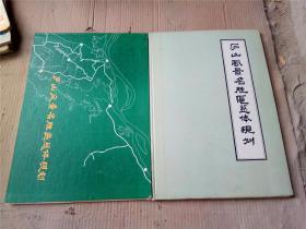 庐山风景名胜区总体规划 8开精装少见 两册 一本文字 一本全图案