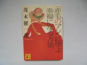 「赤毛のァン」に学ぶ幸福になる方法      日文原版