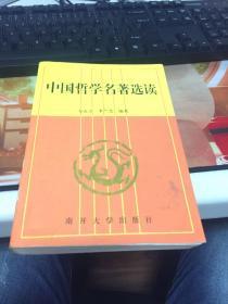 中国哲学名著选读