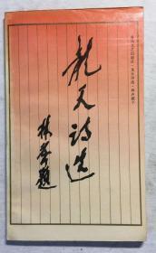 龙天诗选(D6A)