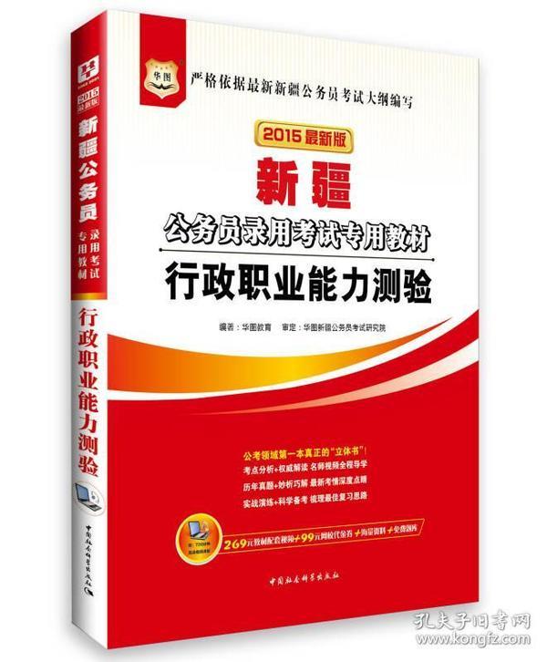 2015华图·新疆公务员录用考试专用教材:行政职业能力测验(最新版)
